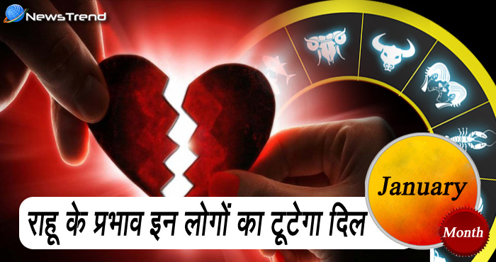 जनवरी में राहू के प्रभाव से होंगे कई लोगों के ब्रेकअप, जानिए किन-किन राशि के लोगों का टूटेगा दिल