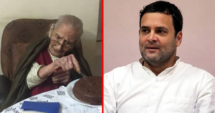 राहुल गाँधी के लिए इस 107 साल की बुजुर्ग ने जो कहा, सुनकर उड़ जायेंगे आपके होश