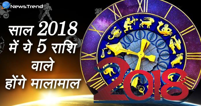horoscope, 2018 राशिफल, astrological, Rashifal 2018, astrological predictions, yearly rashifal 2018, yearly horoscope, 2018 horoscope.horoscope, 2018 राशिफल, astrological, Rashifal 2018, astrological predictions, yearly rashifal 2018, yearly horoscope, 2018 horoscope.