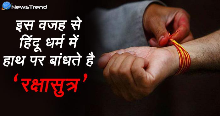 यू हीं नहीं बांधते पूजा के बाद हाथ पर 'रक्षासूत्र', पीछे छुपी है बहुत बड़ी वजह