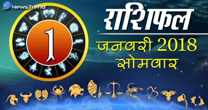 Rashifal 1 january 2018, 1 january horoscope, 1 जनवरी राशिफल, astrological predictions, daily predictions, आज का राशिफल, दैनिक राशिफल, राशिफल.