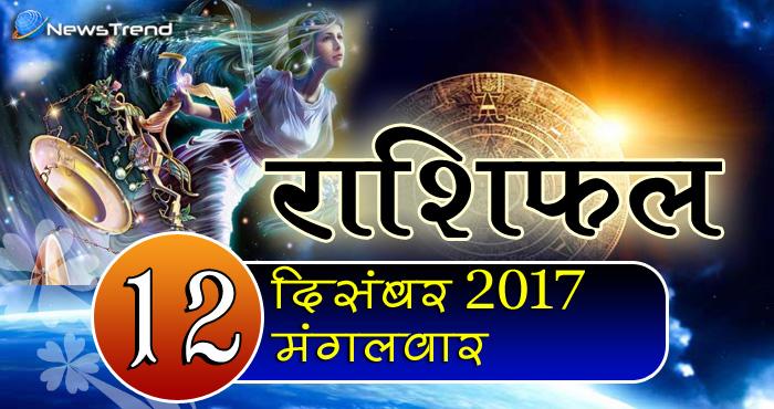 Rashifal 12 December 2017, 12 December horoscope, 12 दिसंबर राशिफल, astrological predictions, daily predictions, आज का राशिफल, दैनिक राशिफल, राशिफल.