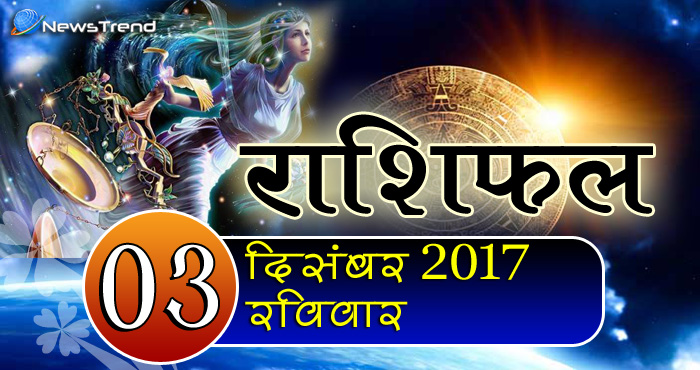 3 December horoscope, 3 दिसंबर राशिफल, astrological Daily horoscope, daily predictions, Rashifal 3 December 2017, आज का राशिफल, ज्योतिषीय, दैनिक राशिफल, Rashifal 3 December 2017, आज का राशिफल, 3 दिसंबर रशिफल, राशिफल