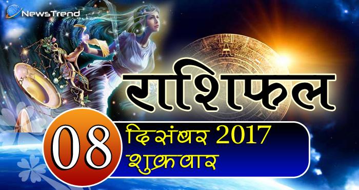 Rashifal 8 December 2017, 8 December horoscope, 8 दिसंबर राशिफल, astrological predictions, daily predictions, आज का राशिफल, ज्योतिषीय, दैनिक राशिफल, राशिफल