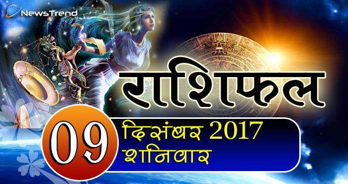Rashifal 9 December 2017, 9 December horoscope, 9 दिसंबर राशिफल, astrological predictions, daily predictions, आज का राशिफल, ज्योतिषीय, दैनिक राशिफल, राशिफल,
