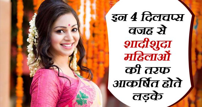 जानिये क्यों शादीशुदा महिलाओं की तरफ ज़्यादा आकर्षित होते हैं लड़के, ये है वह 4 दिलचस्प वजह