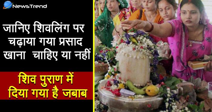 भगवान शिव के शिवलिंग पर चढ़ाया गया प्रसाद खाना चाहिए या नहीं? जानिए इसका सरल जवाब!