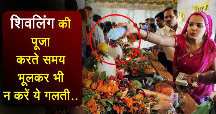 शिव जी की पूजा करते समय न करें ये गलती, वर्ना पूजा का हो जाएगा उल्टा असर