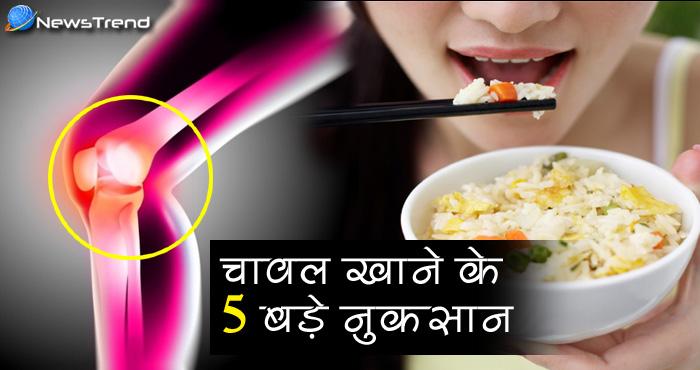 चावल खाने का शौक रखने वाले ज़रूर पढ़ें ये खबर, जानिए ज्यादा चावल खाने से क्या नुकसान होते हैं?