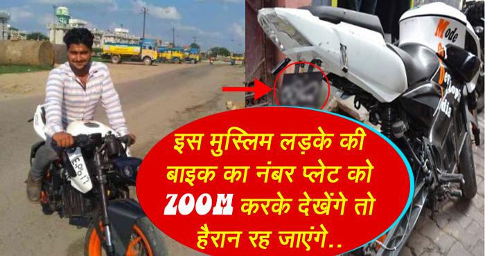 इस मुस्लिम लड़के की बाइक की नंबर प्लेट पर लिखा है कुछ ऐसा, जिसने भी ZOOM करके देखा दंग रह गया