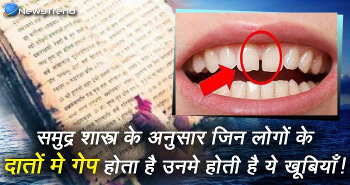 दांतों में गैप वाले लोगों में होती हैं ये खूबियां और कहलाते हैं खास, क्या आप में है ये खूबियां?