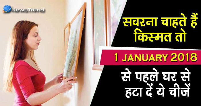 1 जनवरी से पहले घर से हटा दें ये वस्तुएं, नए साल के साथ बदल जाएगा आपका वक्त
