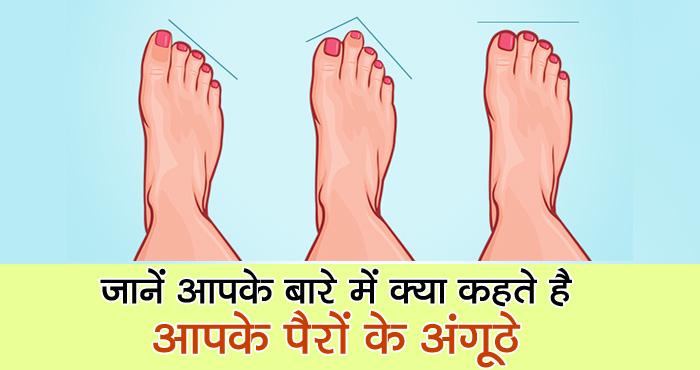 अब आपके पैरों के अंगूठे बतायेंगे आपके बारे में गहरे राज़, जानिए कैसे