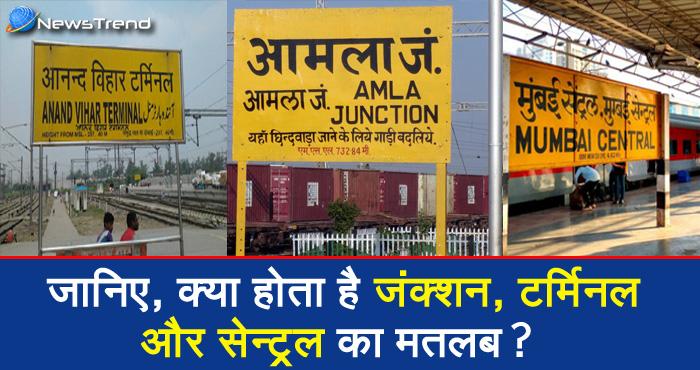 स्टेशनों के नाम के अंत में क्यों लिखा होता है जंक्शन, टर्मिनल और सेन्ट्रल? क्या आप जानते हैं?