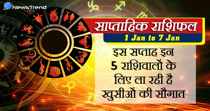 weekly rashifal1 january to 7 january 2018, 1 january horoscope,1 जनवरी राशिफल, weekly horoscope, Rashifal 1 january Weekly astrological predictions, Rashifal, weekly rashifal, साप्ताहिक राशिफल
