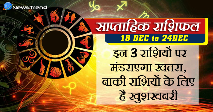 18 December horoscope, 18 दिसंबर राशिफल, astrological Daily horoscope, Rashifal 18 december Weekly astrological predictions, Rashifal, weekly rashifal