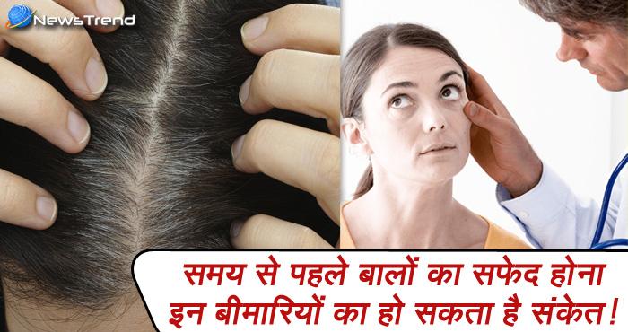 क्या समय से पहले सफेद हो रहे हैं आपके बाल, कहीं आपको ये बीमारी तो नहीं?