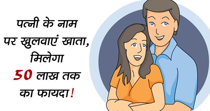 बड़ी ख़बर: अब सरकार देगी आपकी पत्नी को पैसा, जानिए किस बैंक में खुलवाना पड़ेगा खाता