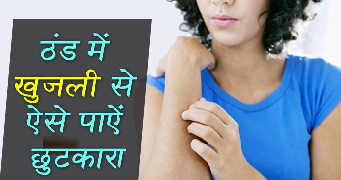 सर्दियों में इन वजहों से होने लगती है त्वचा पर खुजली, जानिए बचाव करने के कुछ फायदेमंद टिप्स