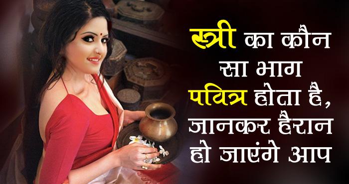 हिंदू धर्म के अनुसार महिला के इस अंग को माना जाता है सबसे पवित्र, जानकर हैरान रह जाएंगे