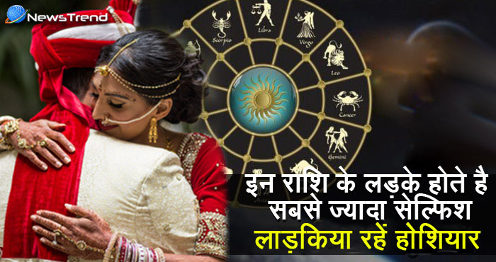 इन राशियों के लडके होते हैं सबसे खराब साथी, लडकियाँ इन्हे जीवनसाथी चुने तो ज़रा संभलकर