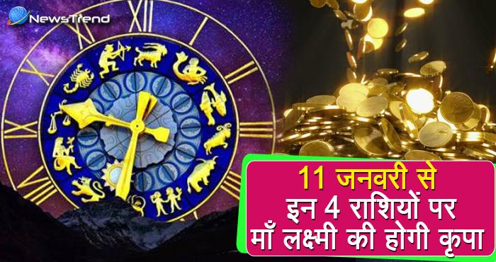 11 जनवरी से इन 4 राशियों की बदलने वाली है किस्मत, बरसेगी धन की आपार वर्षा!