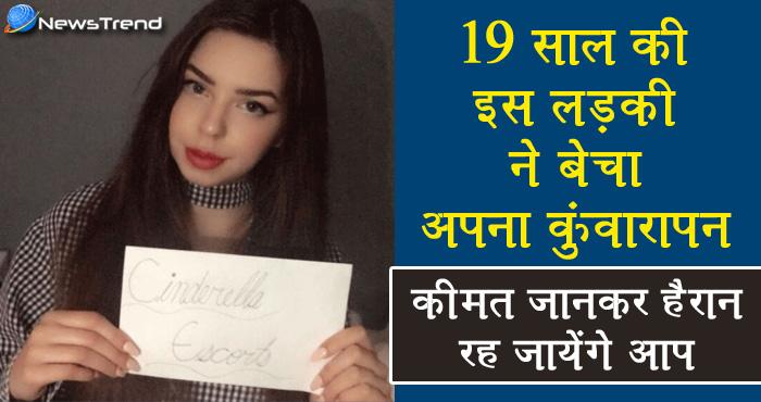 19 साल की इस लड़की ने बेचा अपना कुंवारापन.. जिस शख्स ने खरीदा उस के बारे में जान कर रह जाओगे दंग..