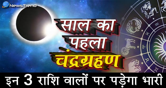 31 जनवरी को लगने वाला है साल का पहला चंद्रग्रहण, इन 3 राशि वालों पर पड़ेगा बुरा प्रभाव जानिए क्या करें और क्या ना करें...