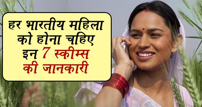 ये 7 स्कीमें सरकार लाई हैं ख़ास तौर पर महिलायों के लिए, आज ही इनका फायदा उठाये