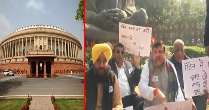 संसद में एंट्री करते ही 'आप'पार्टी ने दिखाया अपना रंग, पहले ही दिन दिया धरना