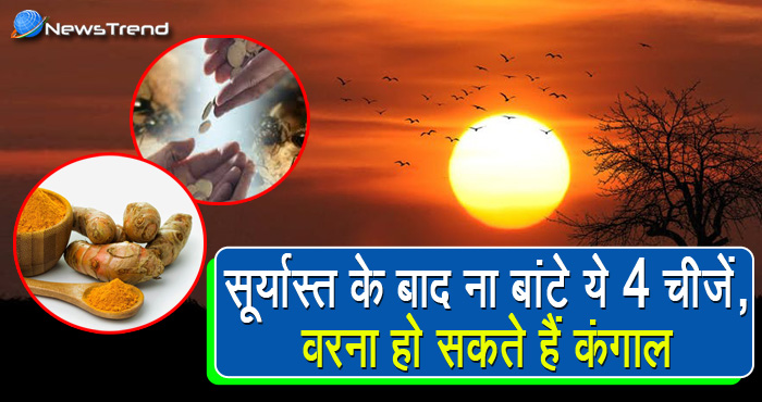 सूर्य के अस्त होने के बाद भूल से भी ना बांटे ये 4 चीज़ें, वरना मिला हुआ धन भी आपसे वापिस छिन जाएगा!