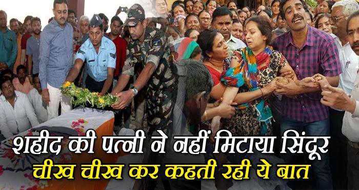 """शहीद की पत्नी ने सिंदूर मिटाने से किया इनकार, बोली- """"तुमने वादा किया था मुझे छोड़ कर नहीं जाओगे"""".. देखें वीडियो"""