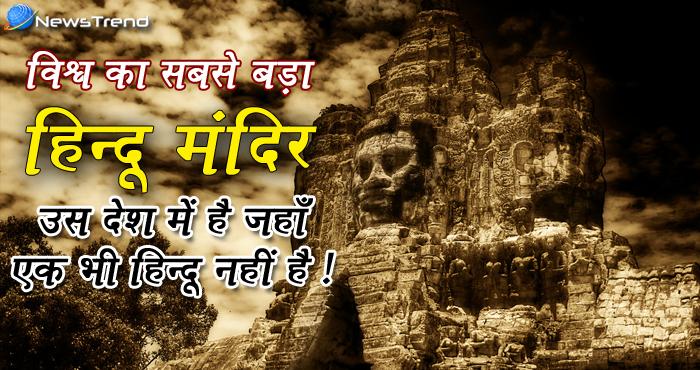 एक भी हिन्दु न होने के बावजूद भी यहाँ बना है 'विश्व का सबसे बड़ा हिन्दू मंदिर', रहस्य जानकर हो जाएंगे हैरान