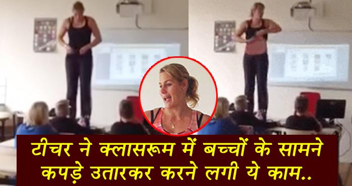 क्लास में अपने कपड़े उतारकर बच्चों को पढ़ाने लगी टीचर, वजह जानकर यकीन नहीं होगा – देखिए वीडियो