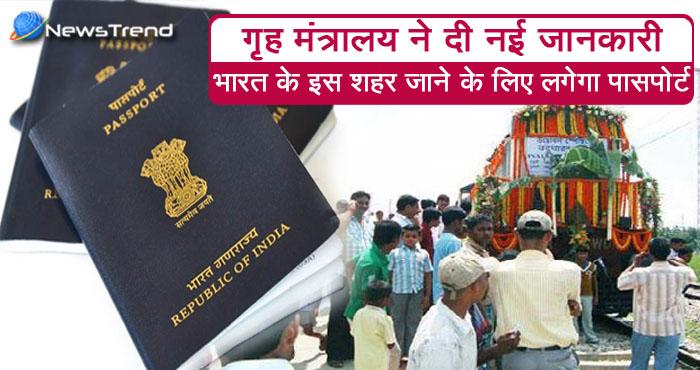 अब भारत के इस शहर में जाने के लिए लगेगा पासपोर्ट, ये रहा कारण