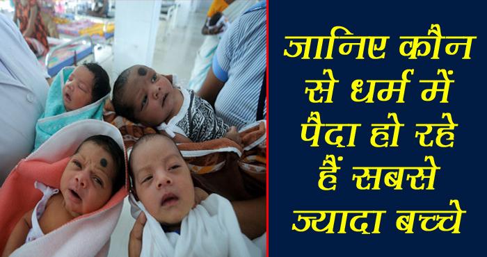 हिंदू, मुस्लिम, सिख या इसाई...किस धर्म में पैदा हो रहे हैं सबसे ज्यादा बच्चे? जानकर चौंक जाएंगे