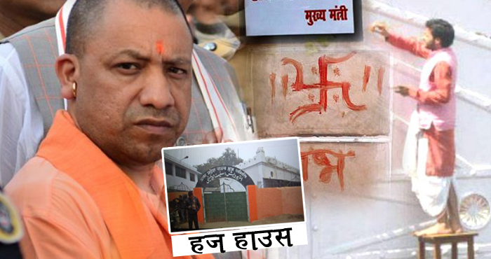 पहले मुख्यमंत्री आवास को गंगाजल से साफ कराया और अब योगी जी ने 'हज हाउस' का कर दिया ये हाल: देखिए