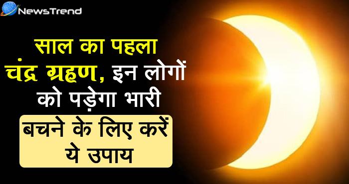 साल का पहला चंद्र ग्रहण: 108 दिनों तक रहेगा अशुभ प्रभाव, बचने के लिए करें ये उपाय