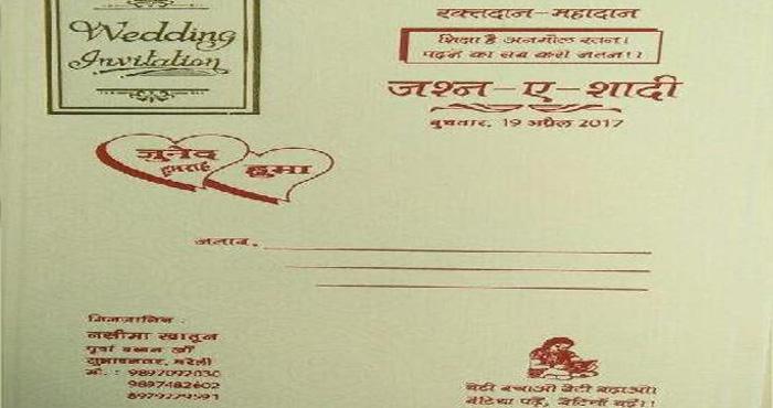 मुस्लिम युवक ने अपनी शादी के कार्ड पर छपवा दिया कुछ ऐसा, खुब वायरल हो रहा है ये शादी का कार्ड