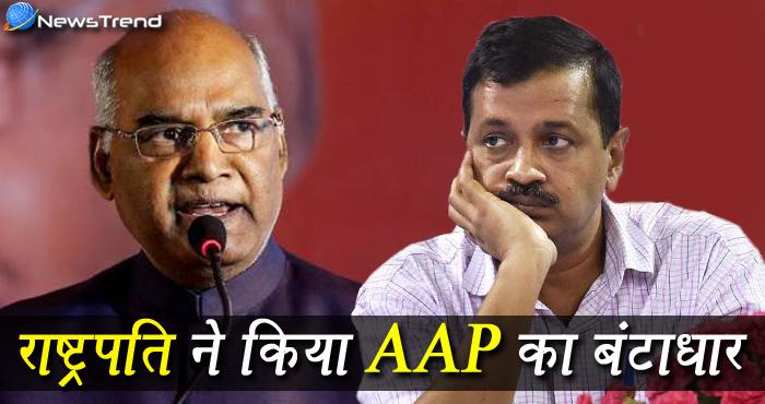 राष्ट्रपति ने AAP पार्टी के खिलाफ लिया अब तक का सब से बड़ा फैसला, दिल्ली में फिर होंगे चुनाव