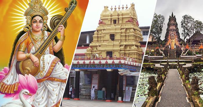 ये हैं देवी सरस्वती के 6 सबसे खास मंदिर, अपनी विशेषता और रहस्य के लिए पूरे विश्व में प्रसिद्द