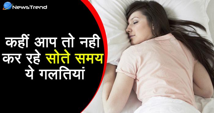 रात को सोते समय भूलकर भी ना करें यह एक गलती, वरना भुगतने पड़ेंगे कई बड़े नुकसान
