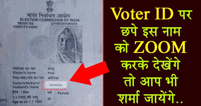इस वोटर आईडी कार्ड को ZOOM करके देखें, दिमाग न हिल जाए तो कहिएगा- देखें
