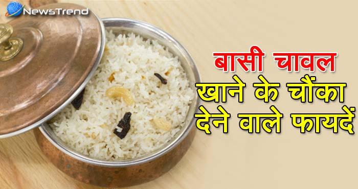 बासी चावल है सेहत के लिए बेहद फायदेमंद, चमत्कारी लाभ जान रह जाएंगे दंग