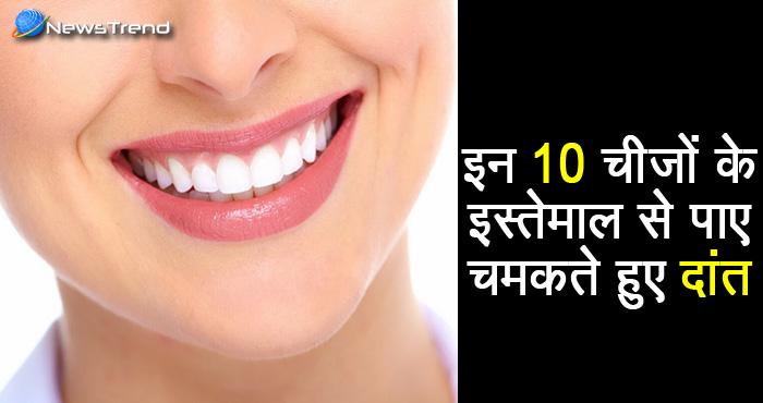 इन 10 चीजों के इस्तेमाल से आपके दांत भी चमकने लगेंगे मोतियों की तरह, जरुर करें इनका इस्तेमाल