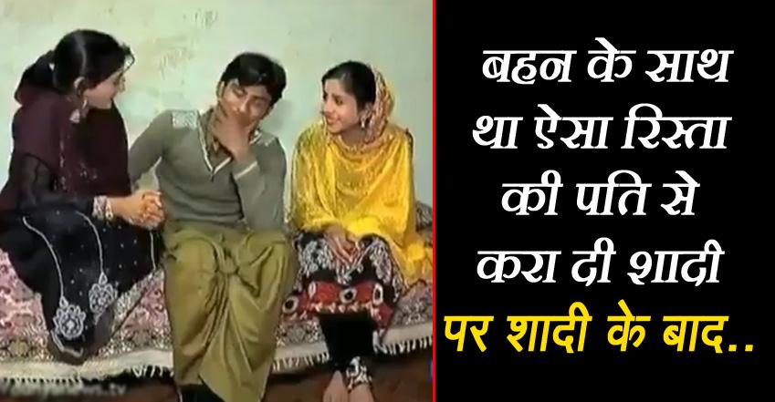 दोनों बहनों से शादी करने के बाद इस शख्स के साथ जो हुआ वो देखकर दंग रह जायेंगे