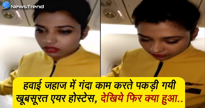 VIDEO: हवाई जहाज में एयर होस्टेस अपने साथी के साथ करती थी गंदा काम, वीडियो आया सामने