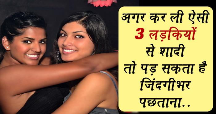 सावधान: इन 3 तरह की महिलाओं से शादी करके जिंदगीभर पछताएंगे आप, जानिए कैसे?