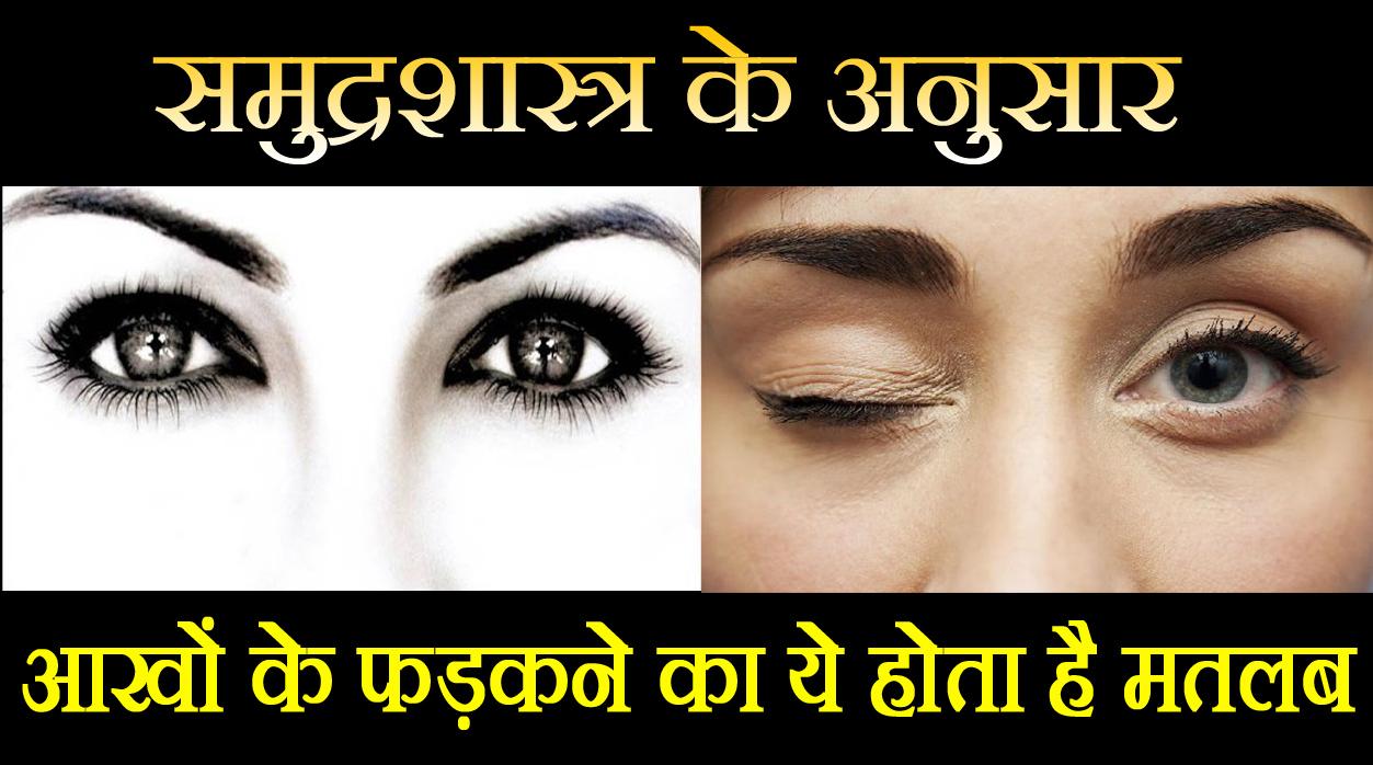इस आंख के फड़कने से होती है हर इच्छा पूरी, जानिये आंखों के फड़कने का असली मतलब