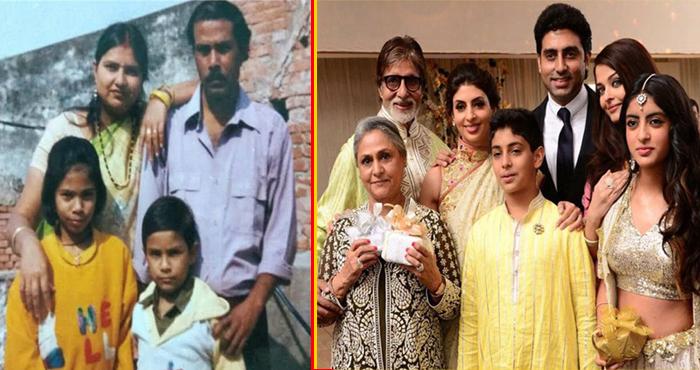 अरबों रुपये हैं अमिताभ बच्चन के पास, लेकिन आज भी दाने-दाने को मोहताज है उनका ये परिवार